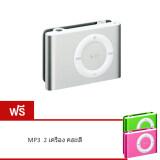ราคา Best Mini Clip Mp3 เครื่องเล่น Mp3 ขนาดพกพา Music Player Silver แถมฟรี Mini Mp3 เครื่องเล่น ขนาดพกพา Green Pink Best