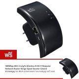 ส่วนลด Best Portable 9Dbi Wireless Access Point 300 Lan Broadband Network Wifi Router Signal Repeater Black ซื้อ 1 แถม 1 Best ใน ไทย