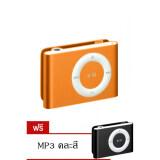 โปรโมชั่น Bestbuy Mini Clip Mp3 เครื่องเล่น Mp3 ขนาดพกพา Music Player Orange แถมฟรี Mini Mp3 เครื่องเล่น ขนาดพกพา Black ไทย