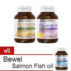 ส่วนลด Bewel Good For Health Set Free Bewel Salmon Fish Oil บีเวล เซ็ทสุขภาพสำหรับผู้หญิง Bewel