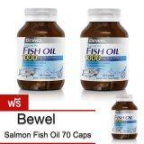 ขาย Bewel Salmon Fish Oil 70 Capsule 2 Free 1 เซ็ทบำรุงสมองและความจำ