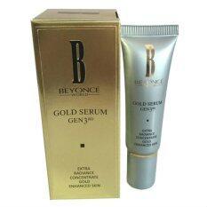 ราคา Beyonce Gold Serum Gen 3Rd Beyonce