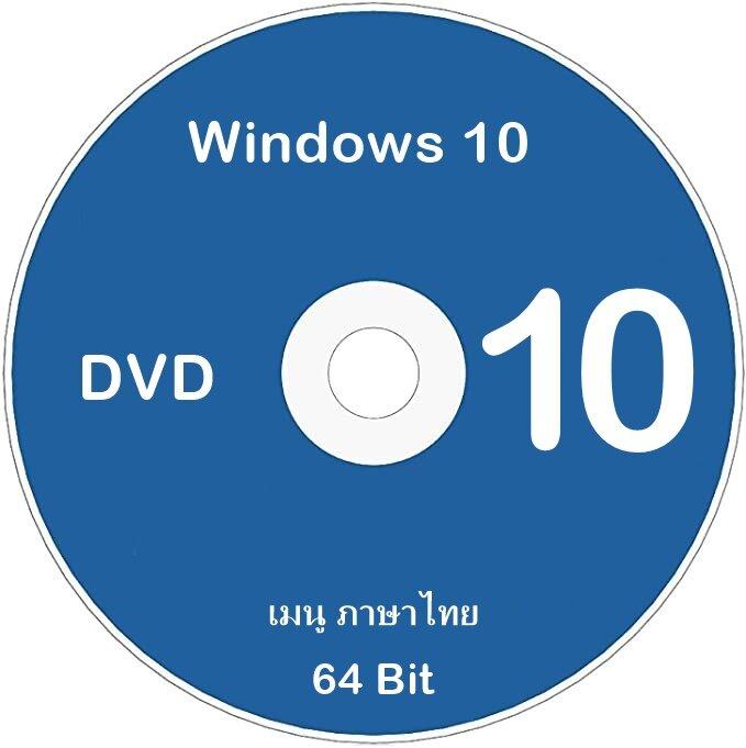 Dvd วินโดว์ 10 ไทย (64 Bit) +โปรแกรม Activate.