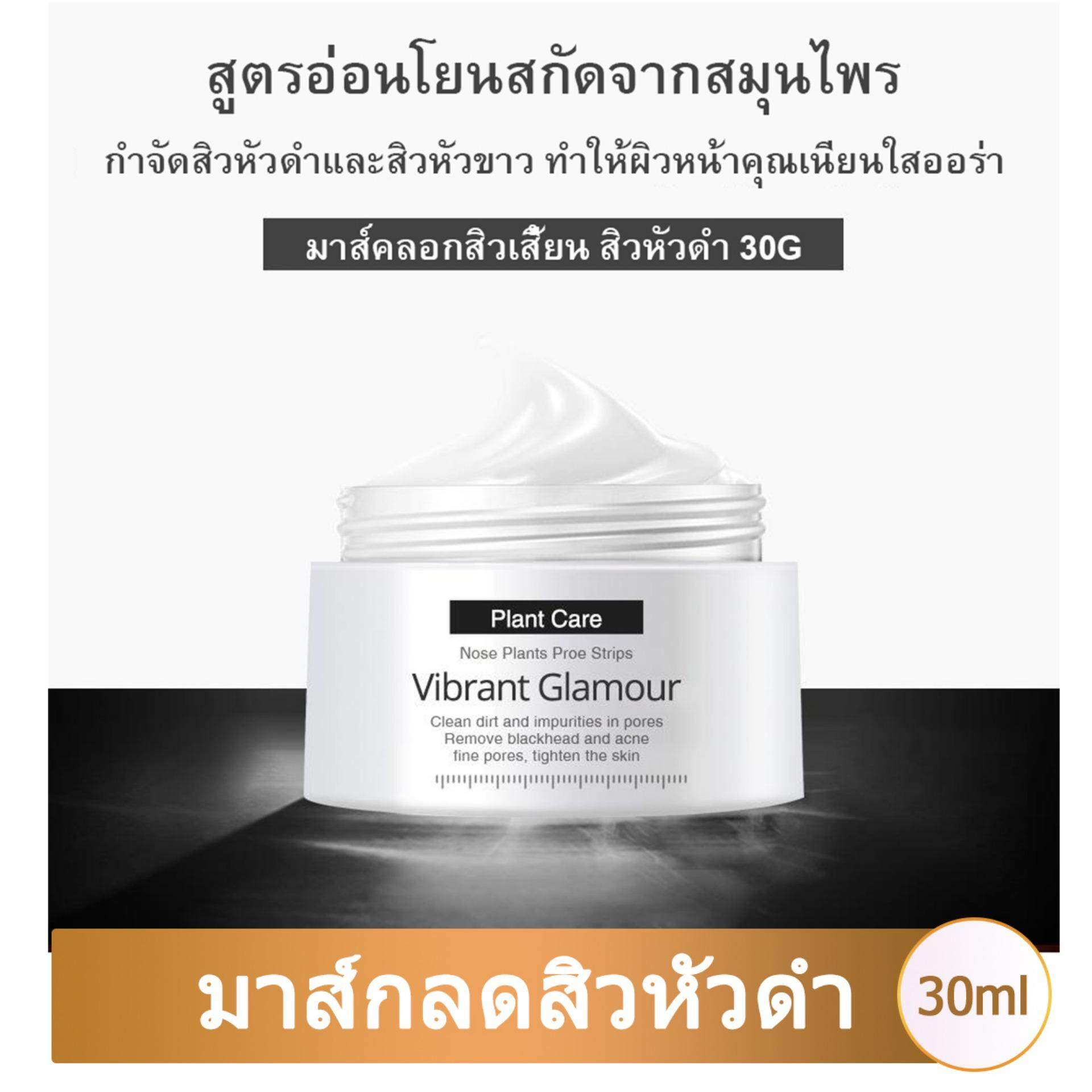 【ซื้อ 1 แถม 1】VG สิวหัวดำ มาส์กลอกสิวเสี้ยน โคลนมาร์คหน้าลอกสิวเสี้ยนสูตร ลอกออกสิวหัวดำ กระชับรูขุมขน Blackhead Remover Deep Cleansing Nose Skin Moisturizing Acne White Face Mask