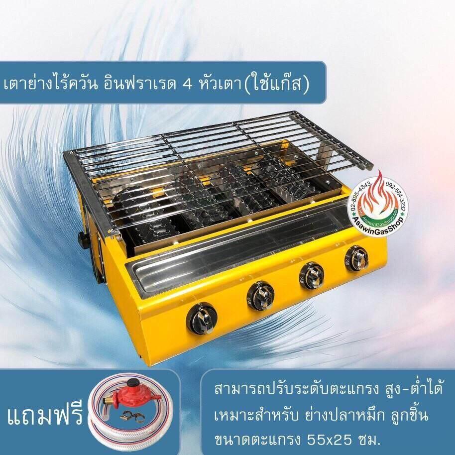 เตาย่างแก๊ส 4หัวเตา ระบบอินฟาเรดไร้ควัน ยี่ห้อ Citi-thai รุ่น hB-204 เหมาะสำหรับย่างปลาหมึก ห่อหมก ขนมปังย่าง