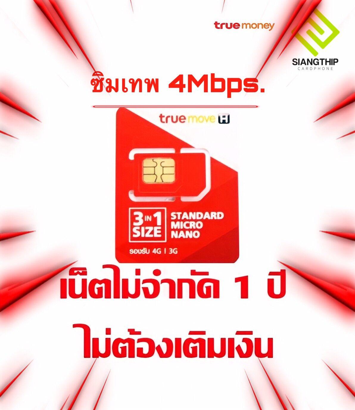 ซิมเทพ 4g Unlimited ซิมเทพ 4mbps ไม่อั้น 1 ปี ซิมเน็ตรายปี.