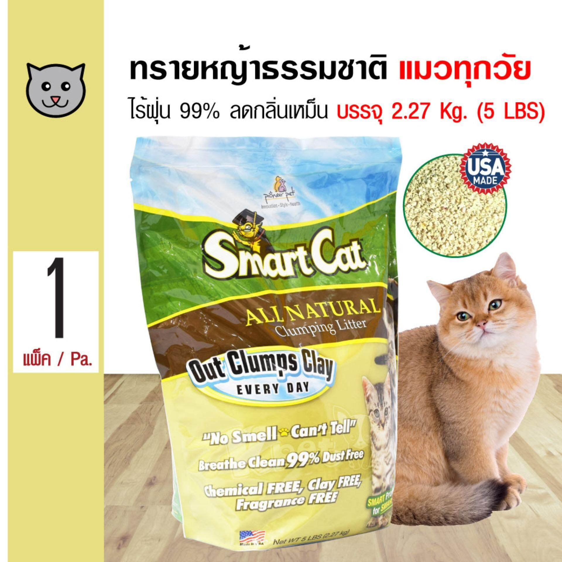 Smartcat ทรายแมว ทรายหญ้าธรรมชาติ 100% ปลอดภัย ไร้ฝุ่น ไร้กลิ่น จับตัวเป็นก้อน บรรจุ 2.27 กิโลกรัม (5 Lbs).
