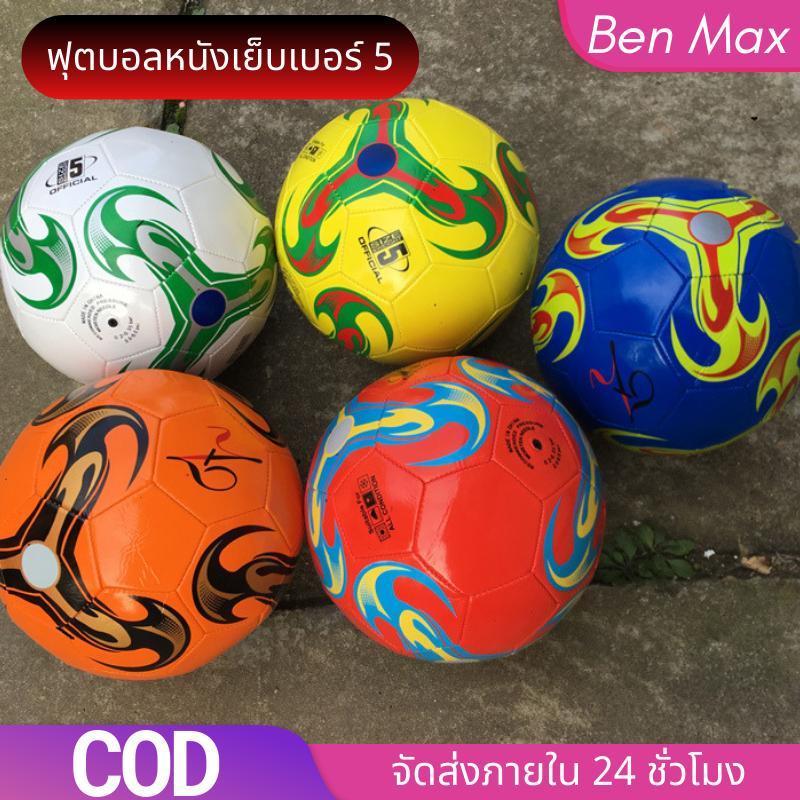 【benmax】ฟุตบอลลำดับที่ 5 บอลสเปเชียลเกมฟุตบอลสิบเอ็ดด้าน ลูกฟุตบอล หนังเย็บ เบอร์ 5 มาตรฐาน หนัง Pu นิ่ม มันวาว ทำความสะอาดง่าย ฟุตบอล Soccer Ball บอลหนังเย็บ ลูกบอล ลูกฟุตบอลเบอร์5.