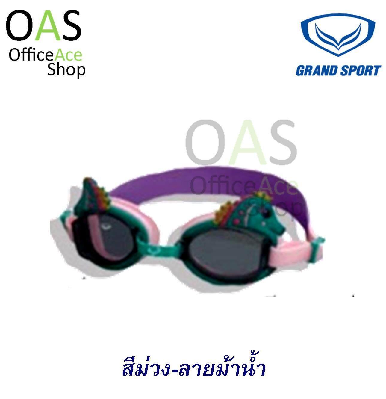 GRANDSPORT Swimming Goggles แว่นตาว่ายน้ำสำหรับเด็ก #343386