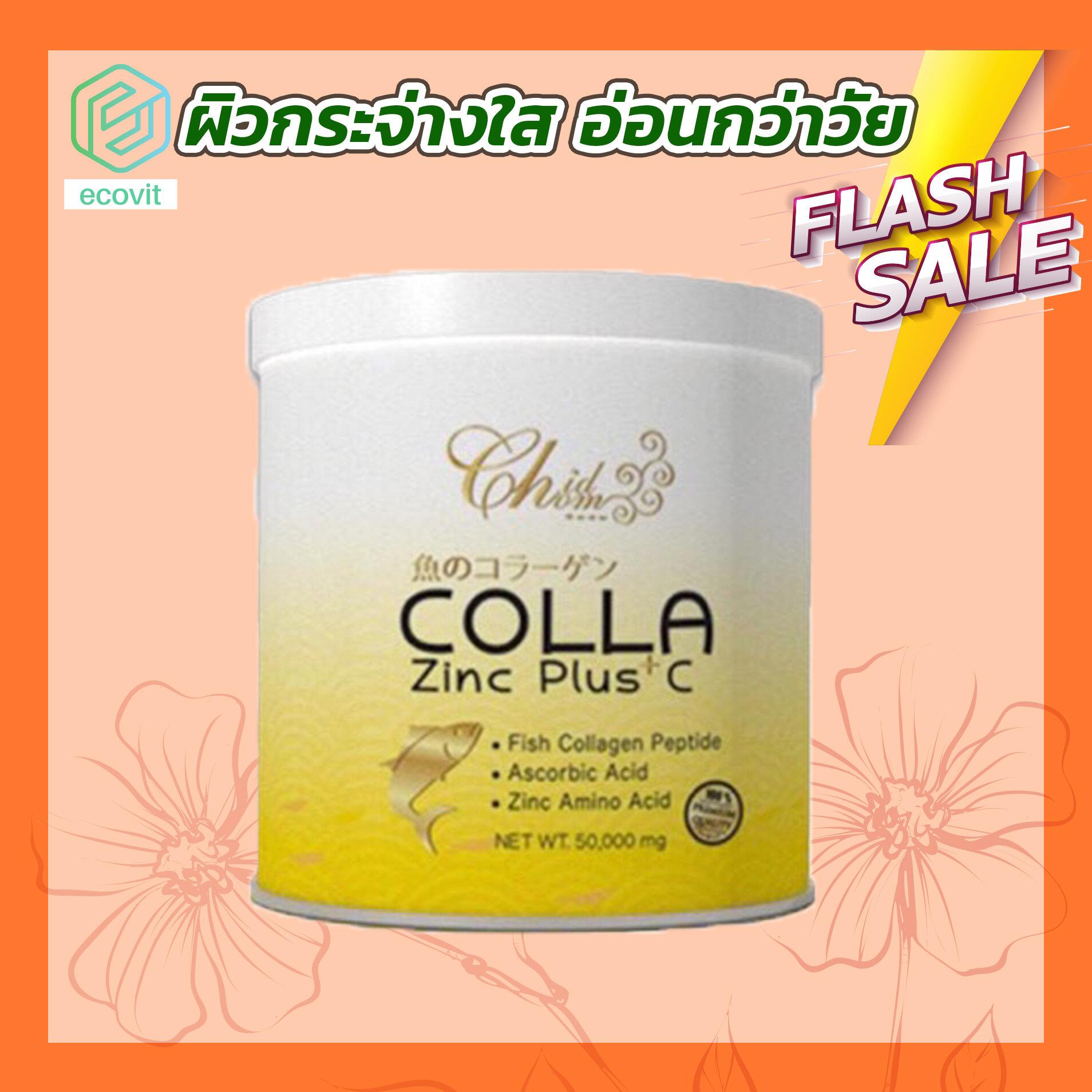 Colla Zinc Plus C อาหารเสริม คอลลาเจน พลัส วิตามินซี [50 กรัม][1 กระปุก]  วิตามินซี.