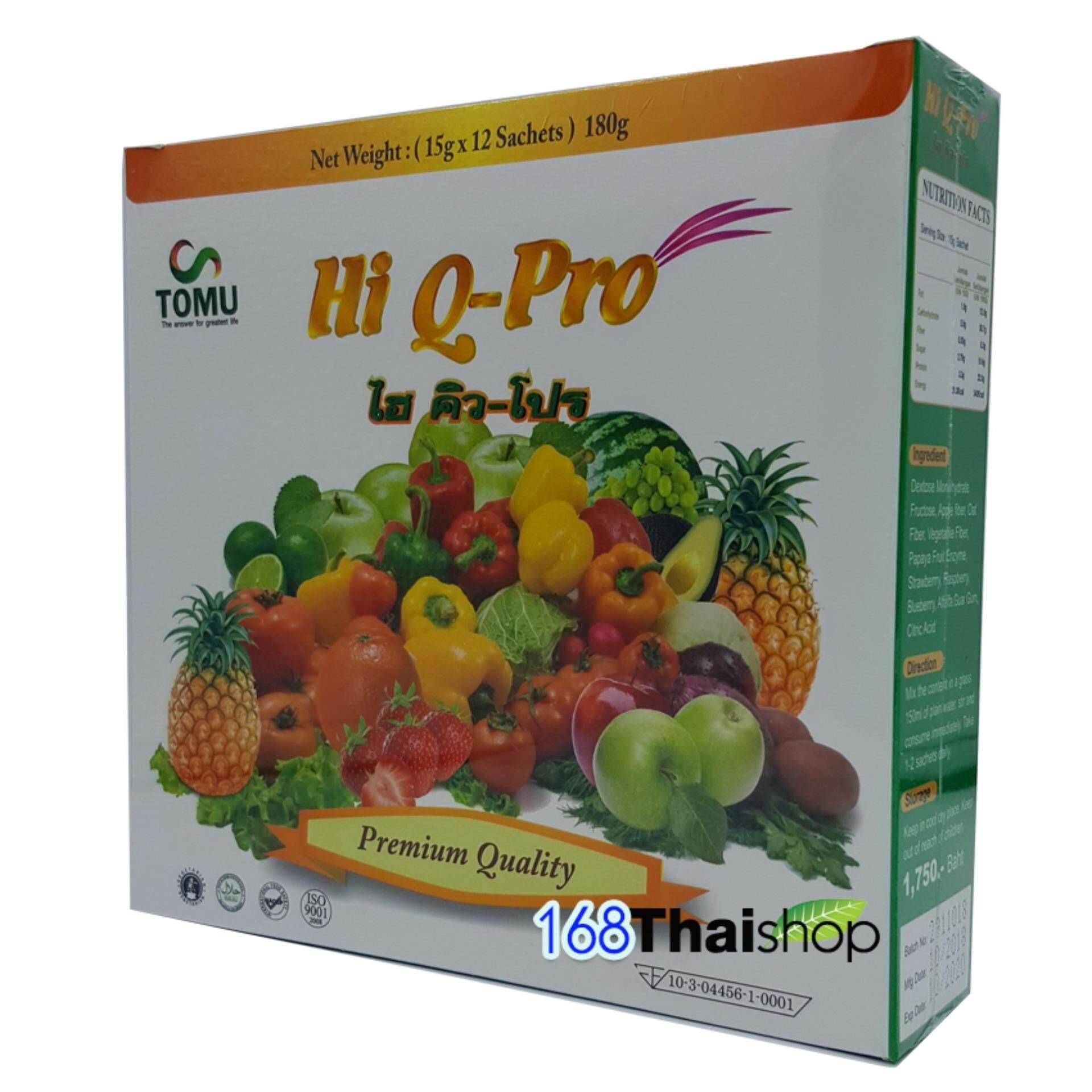Hi Q Pro ผลิตภัณฑ์เสริมอาหารดีท็อกซ์ล้างลำไส้ (แพคเกจโลโก้ใหม่ กล่องละ 12 ซอง )