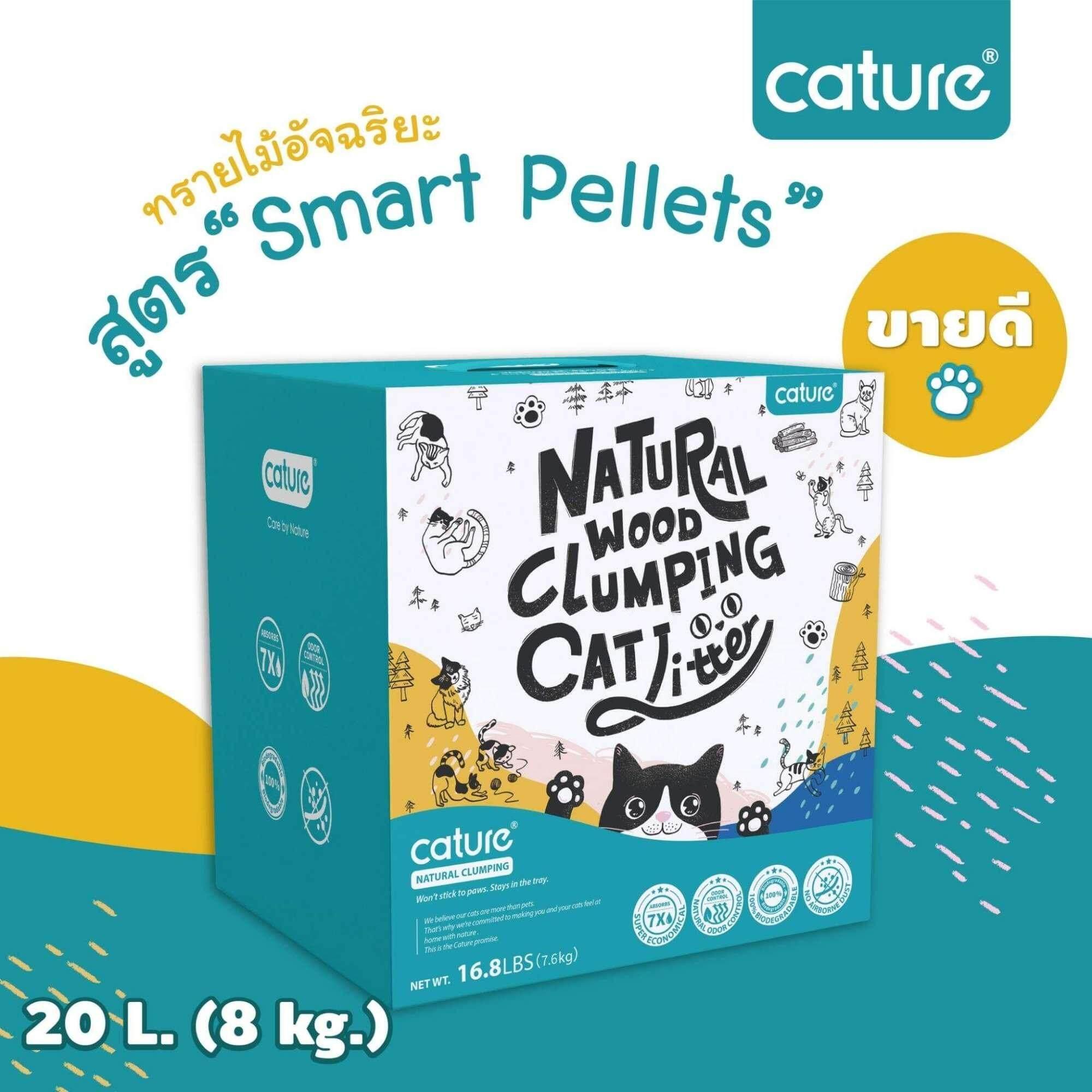 Cature ทรายแมวไม้สนอัจฉริยะ สูตร Smart Pellets (20l) By Fairycoonz Petshop.