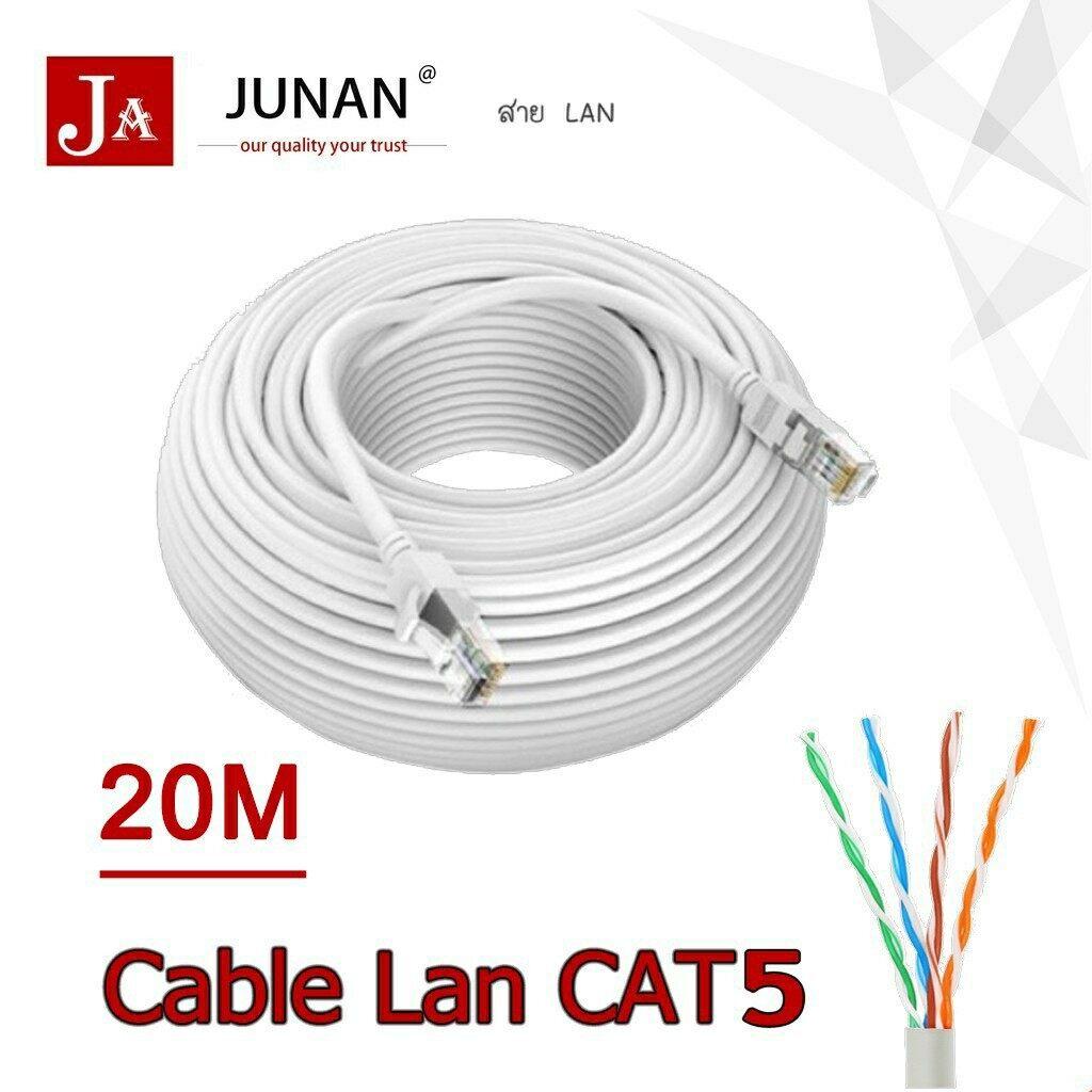สายแลน เข้าหัวสำเร็จรูป 20เมตร Lan Cable Cat5e 20m.