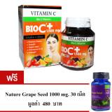 โปรโมชั่น Bio C Vitamin Alpha Zinc 1 500 Mg 30 เม็ด 1 กล่อง แถมฟรี Nature Grape Seed 1000 Mg 30 เม็ด ถูก