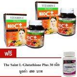 Bio C Vitamin Alpha Zinc 1 500 Mg 30 เม็ด 2 กล่อง แถมฟรี The Saint Nano L Glutathione Vitamin Usa 30 แคปซูล เป็นต้นฉบับ