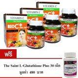 Bio C Vitamin Alpha Zinc 1 500 Mg 30 เม็ด 3 กล่อง แถมฟรี The Saint Nano L Glutathione Vitamin Usa 30 แคปซูล เป็นต้นฉบับ