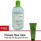 ขาย ซื้อ Bioderma Sebium H2O สำหรับผิวมัน ผิวผสม 500 Ml แถมฟรี Polvera Aloe Vera Fresh Gel 15 กรัม มูลค่า 100 บาท