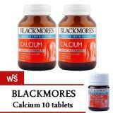 ซื้อ Blackmores Calcium With Vitamin D 500 มก 120 เม็ด X 2 กระปุก แถมฟรี Blackmores Calcium 500 มก 10 เม็ด ใหม่ล่าสุด