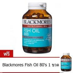 ซื้อ Blackmores Fish Oil 1000Mg 80 S ซื้อ 1 แถม 1 ถูก