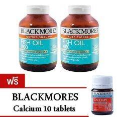 ราคา Blackmores Fish Oil ลดความดันโลหิตสูง 2 ขวด 80 แคปซูล ขวด แถมฟรี Blackmores Calcium 10 เม็ด ขวด เป็นต้นฉบับ