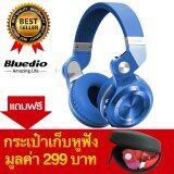 ซื้อ Bluedio หูฟัง Bluetooth 4 1 Hifi Super Bass Stereo Headphone รุ่น T2 แถมกระเป๋าราคา Blue