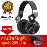 ซื้อ Bluedio หูฟังบลูทูธ Bluetooth 4 1รุ่น T2 Plus Hifi Stereo Headphone Super Bass Gameing Black