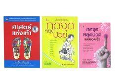 Book Time ชุดหนังสือ ดูแลร่างกาย  กดจุดหยุดปวด (3 เล่ม).