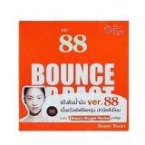 ราคา Bounce Up Pact Ver 88 Pack Spf50 Pa แป้งดินน้ำมัน Ver88 ใหม่ ถูก