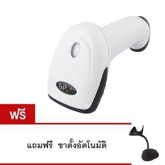 BP เครื่องอ่านบาร์โค้ดLaser Barcode Scanner ModelBP-9210AT (White)