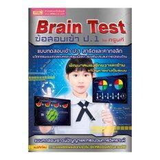 ขาย Brain Test ข้อสอบเข้า ป 1 By ครูนที ถูก ใน กรุงเทพมหานคร