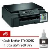 โปรโมชั่น Brother Dcp T300 Refill Tank Printer ฟรีหมึกดำเพิ่ม 1 ขวด ใน ไทย