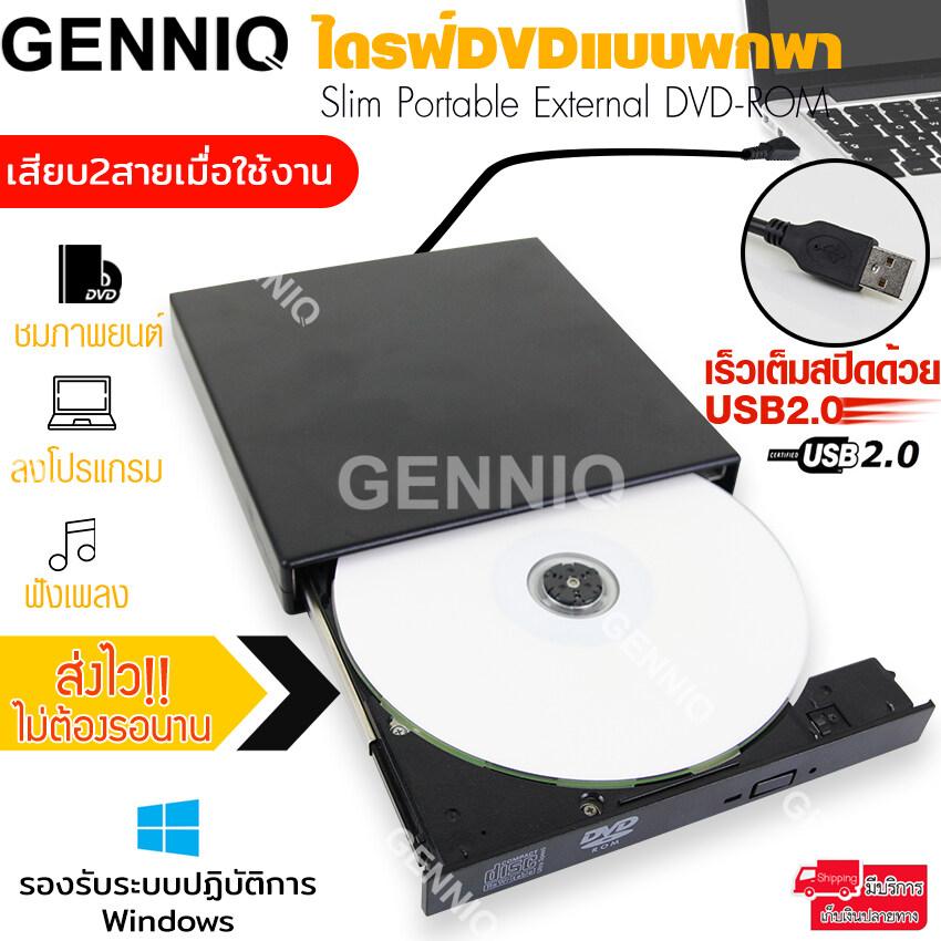 Elit ไดรฟ์ดีวีดี Dvd-Rom แบบพกพา Portable External Dvd-Rom ไดรฟ์ภายนอก Dvd-Rom แบบพกพา น้ำหนักเบา รองรับ Usb2.0 ดีวีดีรอมไดรฟ์ ไม่ต้องลงโปรแกรม รุ่น Dvd Writer External.