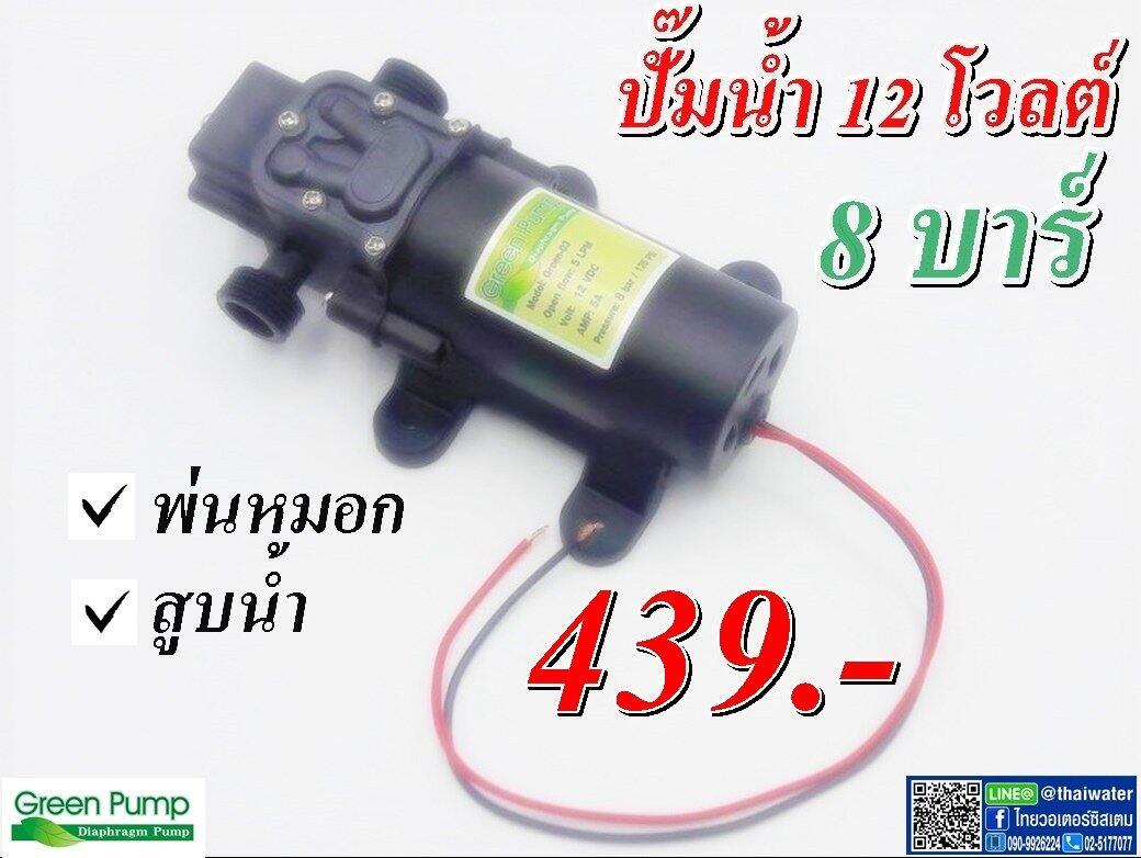 ปั๊มน้ำ12โวลต์ ปั้มน้ำแรงดันdc12v ปั๊มน้ำdc12v ปั๊มพ่นหมอก Green-03 แรงดัน 8 บาร์ แบบเกลียวนอก 1/2 ( ไม่มีสวิตช์แรงดัน ) SKU-201