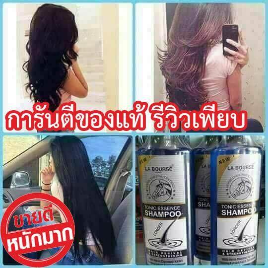 1 ขวด ลาบูสส์ แชมพูเร่งผมยาว La Bourse Essential Tonic Shampoo 300ml By Sbwellness.