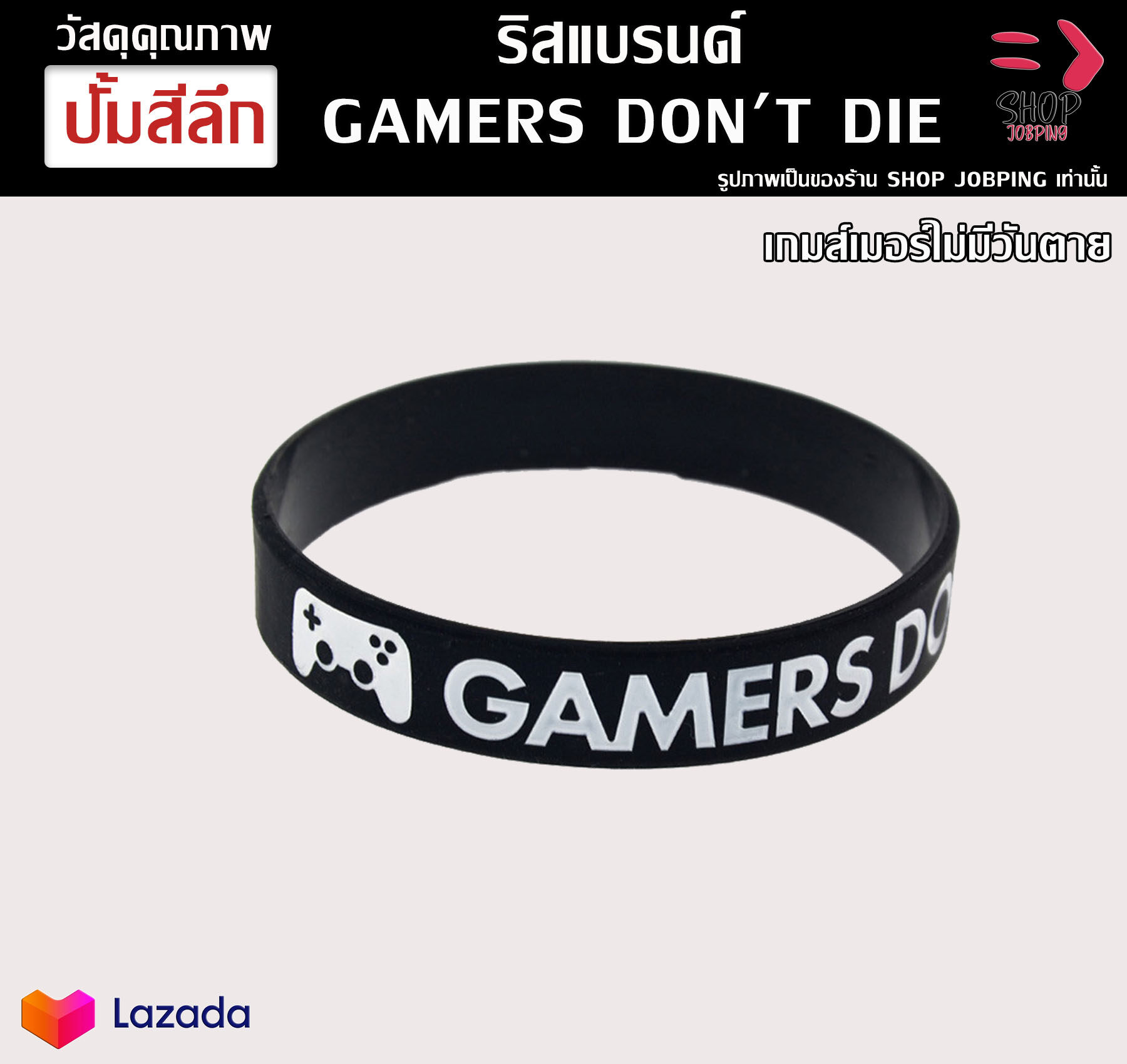 Gamers Dont Die ริสแบนด์ เกมส์เมอร์ไม่มีวันตาย ปั๊มลึกสีคมชัด Wristband ริสแบนด์สำหรับเกมส์เมอร์ ริสแบนด์สำหรับคนชอบเล่นเกมส์.