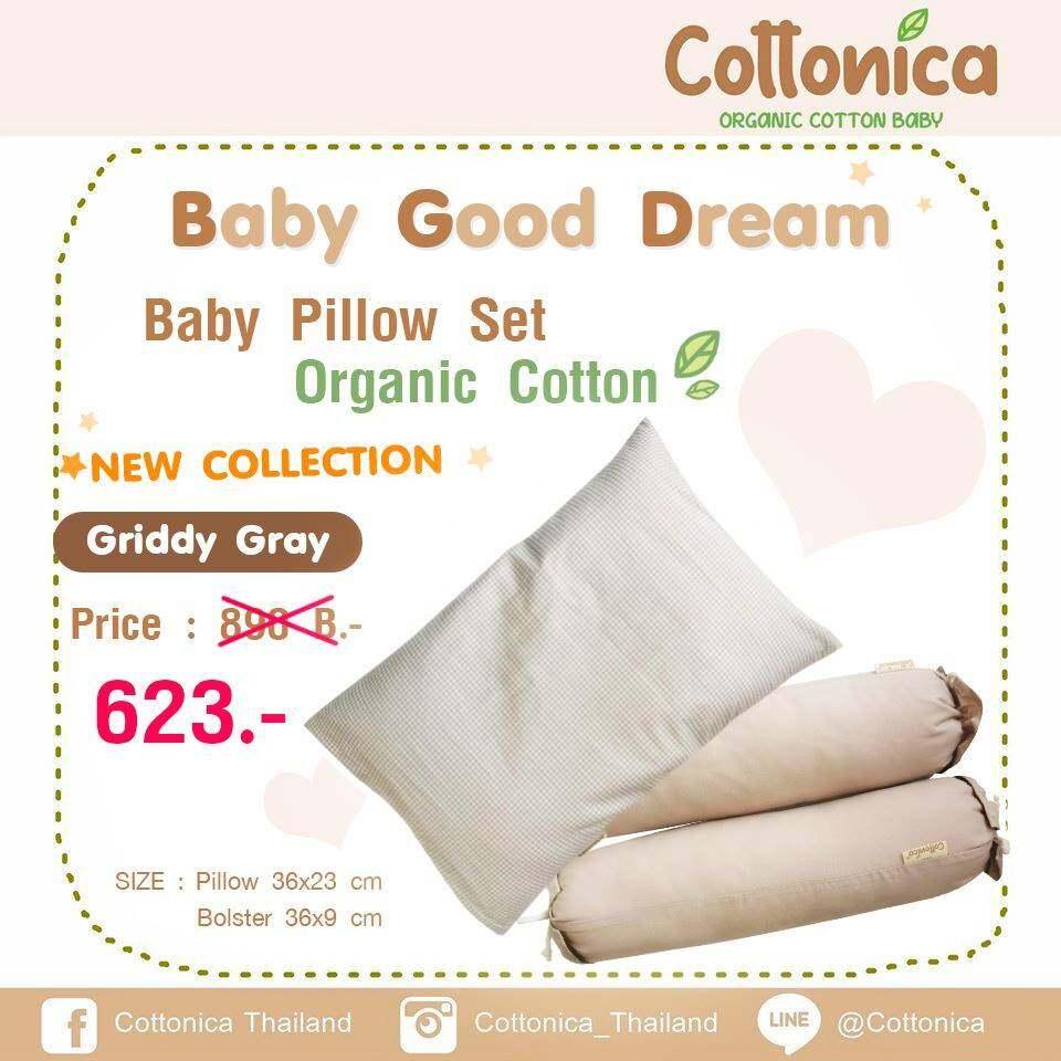 ซื้อที่ไหน Cottonica Baby Good Dream Pillow Set หมอนเด็ก หมอนข้างเด็ก หมอนหนุนเด็ก หมอนหลุมเด็ก ออร์แกนิคคอตตอน