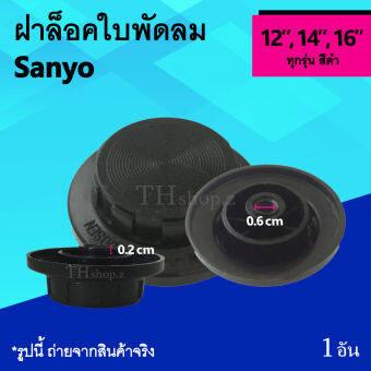 ฝาล็อคใบพัดลม Sanyo 12, 14, 16 นิ้ว : จุกล็อคใบพัดลม ซันโย ที่ล็อคพัดลม จุกล็อคใบพัด ฝาล็อค พัดลม ฝา ล็อค ใบ พัด ลม