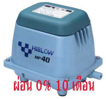 ปั้มลม Hiblow HP-40-