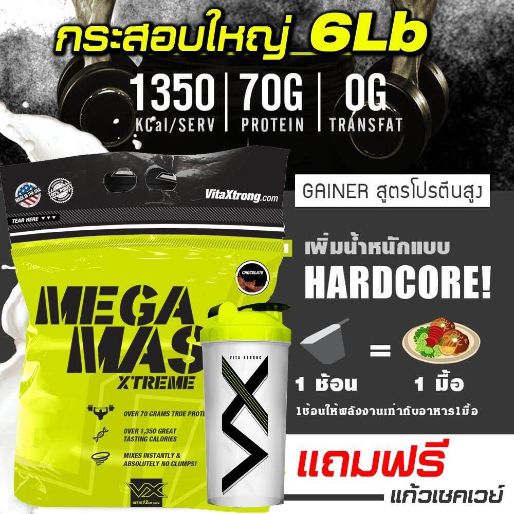 เมก้าแมส เพิ่มน้ำหนัก สร้างกล้าม (กระสอบ 6 ปอนด์+แก้ว) เวย์โปรตีน โปรตีน WHEY PROTEIN 6 Lb VX MEGA MASS XTREME 1350 Chocolate VITAXTRONG FITWHEY