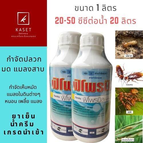 พิโพรนิล (2ขวด)กำจัดปลวก มด แมลงสาบ แมลงต่างๆ เห็บหมัด หนอนเพลี้ย (สารพิโพรนิลน้ำครีม 1ลิตร ผสมน้ำ 400-1000ลิตร) ใช้ใน ปศุสัตว์ เกษตร น้ำยากำจัดปลวก ยากำจัดปลวก ยาฉีดปลวก ยาฆ่าปลวก กำจัดมด ยาฆ่ามด กำจัดแมลงสาบ ยาฆ่าแมลงสาบ ยาฆ่าแมลงสาป.