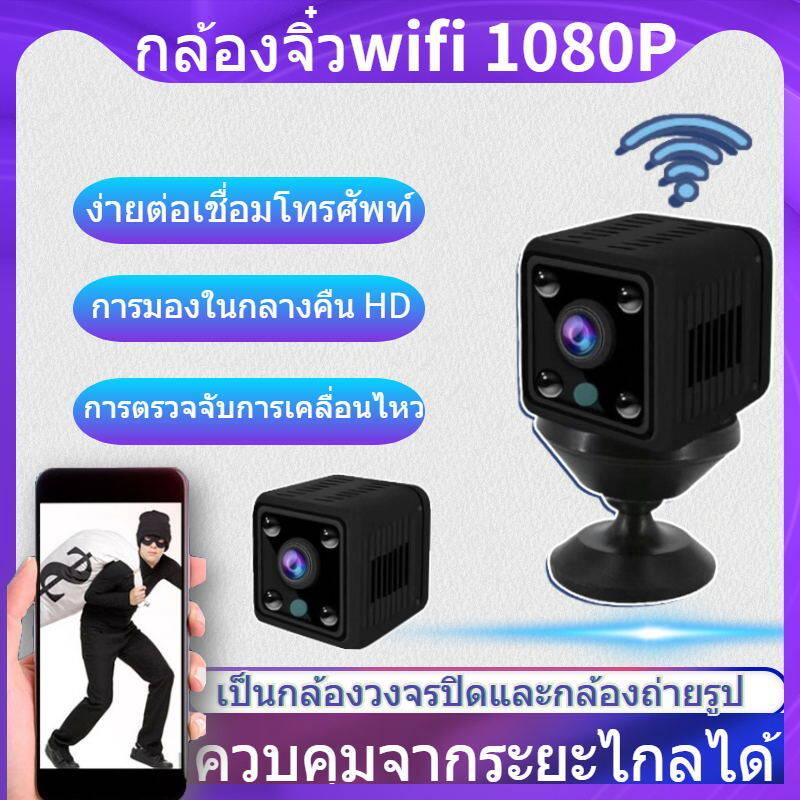 กล้องจิ๋ว Wifi Night Vision กล้องวงจรปิด Wifi คืนวิสัยทัศน์ 1080p Hd กล้องมินิ กล้องแอบถ่าย กล้องจิ๋วขนาดเล็ก Hd กล้องจิ๋ว กล้องแอ็คชั่น กล้อง แอบถ่าย.