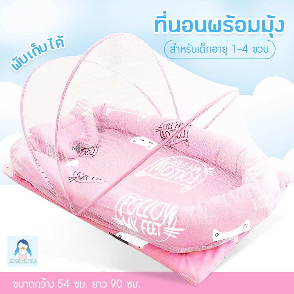 ราคา MamaMall เบาะนอนทารก เตียงเด็กทารก เตียงสำหรับเด็กทารกพร้อมมุ้ง เบาะรองนอนสำหรับทารก