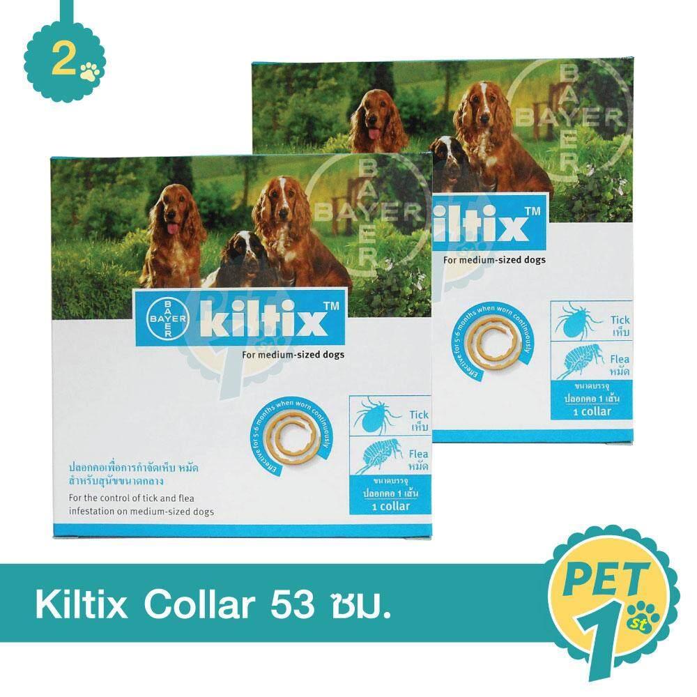 Kiltix Collar Size M คิลทิกซ์ ปลอกคอสุนัขกำจัดเห็บ หมัด Size M ยาวไม่เกิน 53 ซม. - 2 เส้น By Pet First.