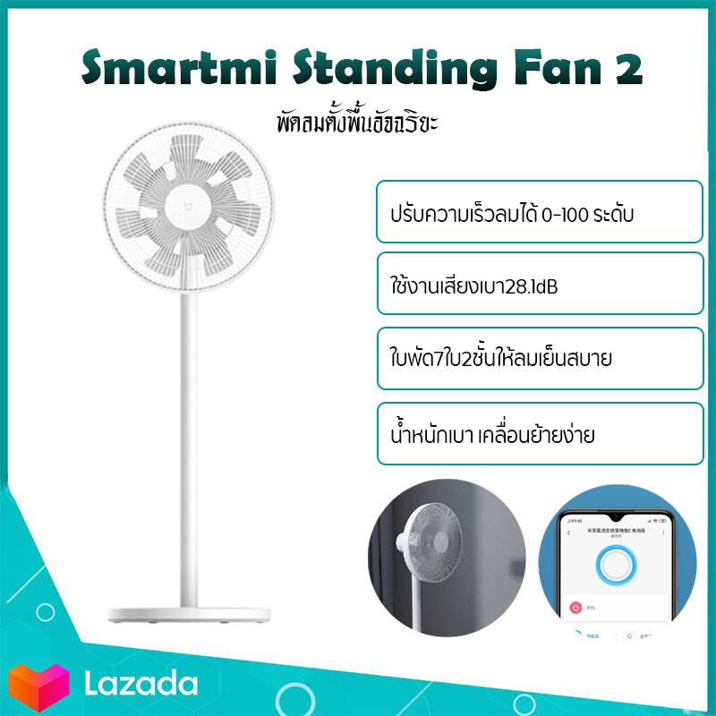 Xiaomi Mijia Smart Standing Fan2 - พัดลมเสี่ยวหมี่ พัดลมใบพัดสองชั้น รุ่น (มีแบตในตัวกับไม่มีแบตในตัว) พัดลมไร้สายอัจฉริยะ Can Connect To Mijia App.