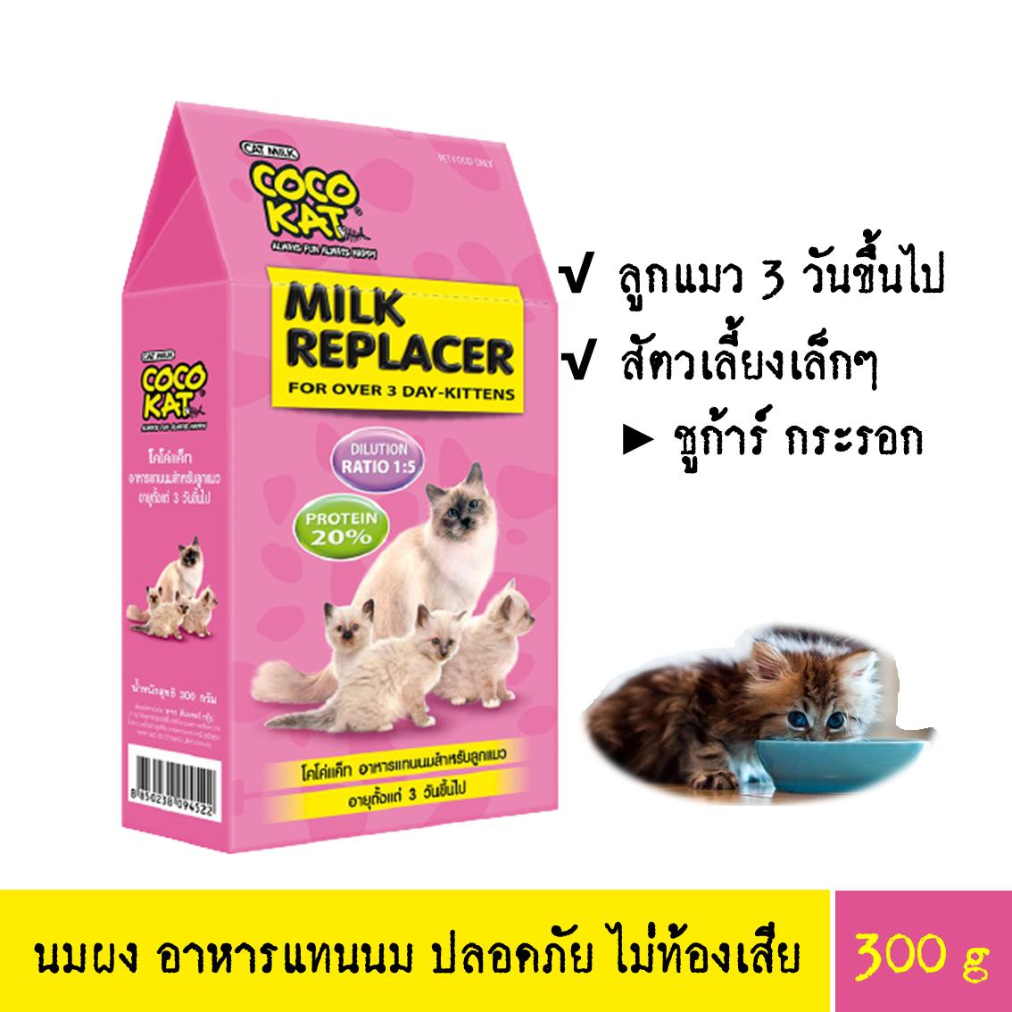 นมผง Cocokat Milk Replacer 300g แบบชง อาหารแทนนม ลูกแมวอายุตั้งแต่ 3 วันขึ้นไป และสัตวเลี้ยงเล็กๆ ชูก้าร์ กระรอก โคโค่แค็ท ขนาด 300 กรัม.