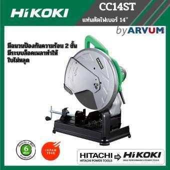 HITACHI HIKOKI เครื่องตัดไฟเบอร์ แท่นตัดไฟเบอร์ 14  (355 มม.)  รุ่น CC14ST