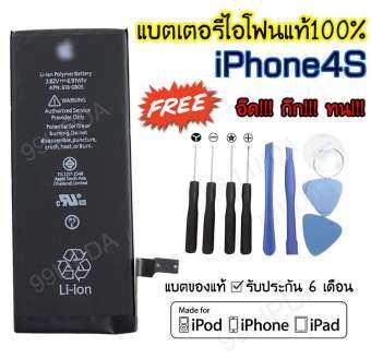 แบตเตอรี่ไอโฟนแท้100% Battery iPhone 4S แบตเตอรี่iPhone4S Battery iPhone4S รับประกัน 6 เดือน + ชุดเครื่องมือ-