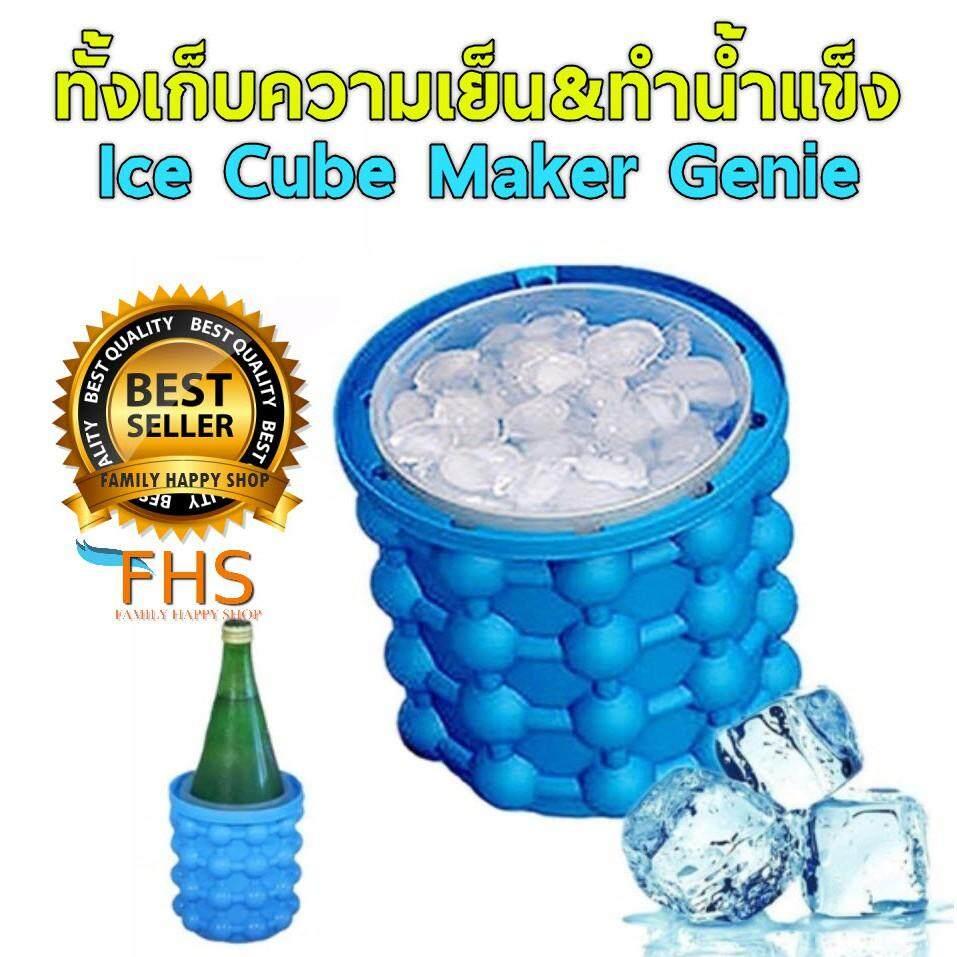 Fhs Ice Cube Maker ซิลิโคนทำน้ำแข็ง ซิลิโคนทรงถังทำน้ำแข็ง แม่พิมพ์ทำน้ำแข็งก้อน + ถังเก็บความเย็น 2in 1 By Special Price.