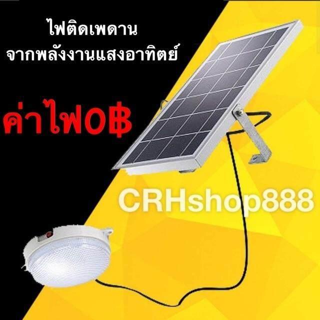 ไฟติดเพดานโซลาร์เซลล์ ไฟติดพลังพลังงานแสงอาทิตย์ By Crhshop888.
