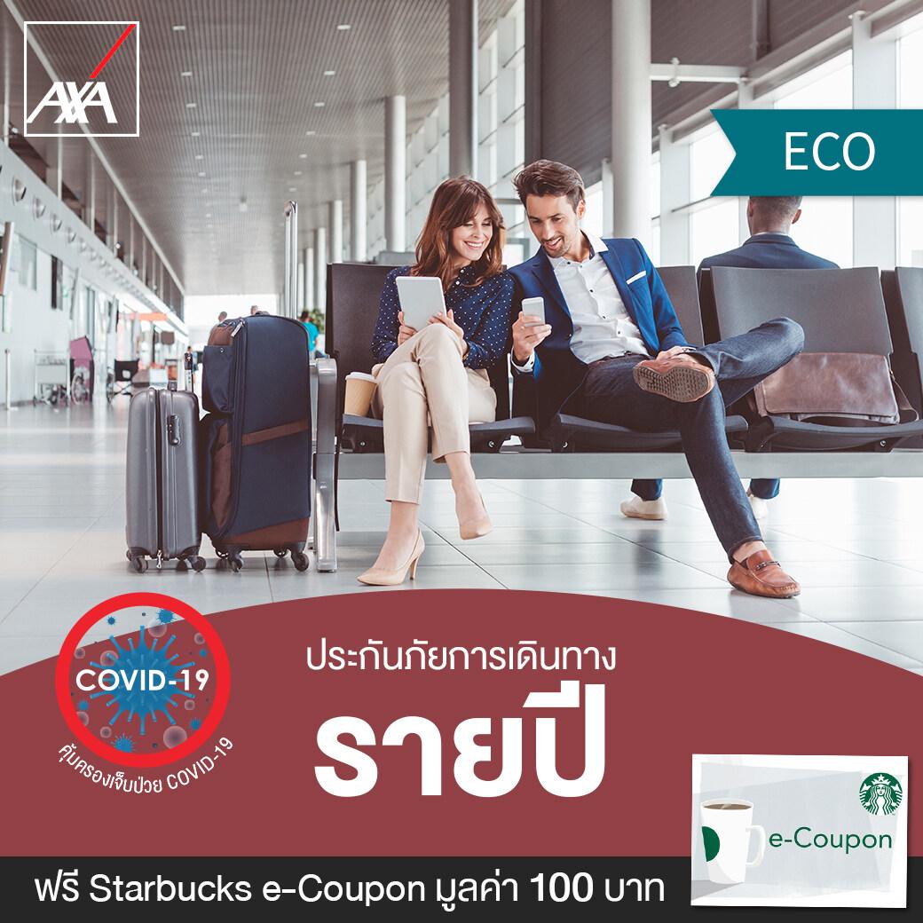 แอกซ่า ประกันเดินทางต่างประเทศรายปี แผนอีโค่ (AXA Travel Insurance - Eco Annual Trip) - ไม่คุ้มครองการเดินทางภายในประเทศไทย/Does not include domestic travel within Thailand